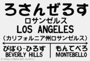 もしもロサンゼルスに国鉄が来ていたら