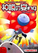 【サンクリ58】 神喰の宴ing 【ごっどいーたー】