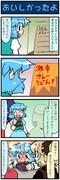 がんばれ小傘さん 799