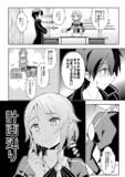【SAO】賭博黙示録アスナ