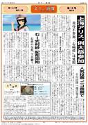 文々。新聞第13号・通常号 (上海アリスが例大祭参加へ / ニコ童祭で人気投票 他)
