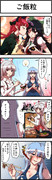 【東方4コマ】ご飯粒【36】