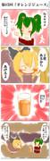 ヤマメノキスメ・第05回