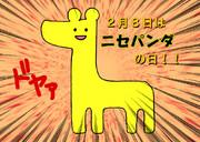 2月8日はニセパンダの日!!