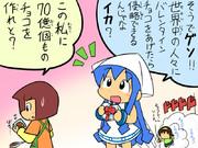 『チョコ作りじゃなイカ?』