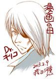 【漫画の日】ドクターキリコ描いてみた
