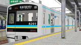 【試験配布】MMD向け千葉ニュータウン鉄道9200形先頭車