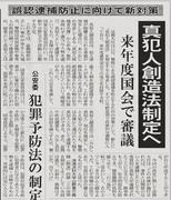 【偽新聞】真犯人創造法制定へ 来年度国会で審議
