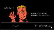 【セラクエNO_126】アニキ