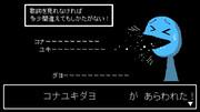 【セラクエNO_127】コナユキダヨ