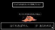 【セラクエNO_128】はぐれおぱやん
