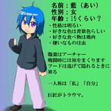 青い髪の子