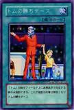 魔法カード「トムの勝ちデース」