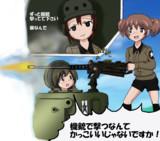 機銃で撃つなんて、かっこいいじゃないですか!【ガルパン】