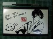 2/11 切り絵 祖国様Happy Birthday!