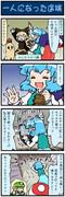 がんばれ小傘さん 805