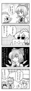 謎のメイド長 6