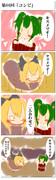 ヤマメノキスメ・第08回
