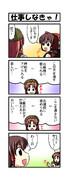 4コマ博麗霊夢さん六十四回目
