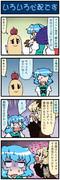 がんばれ小傘さん 806