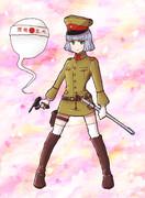 大日本帝国陸軍将校と化したYUM姉貴