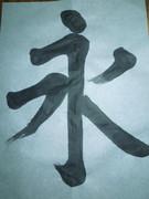 最初の「永」の字(永字八法)