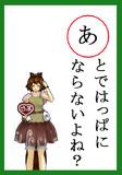 【あ】の札