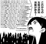 五輪憲章違反おk