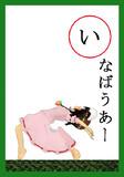 【い】の札