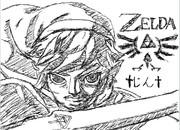 ゼルダの伝説 リンク マウスで書いてみた