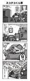 最低的4コマ漫画