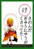【け】の札