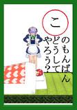 【こ】の札