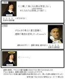 数学史上、最も皮肉なエピソード