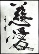 書道の作品「慈愛」(半紙)