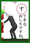 【す】の札