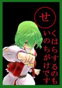 【せ】の札