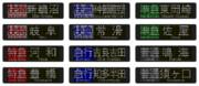 名古屋鉄道LED表示~本線系統~