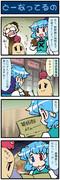 がんばれ小傘さん 810