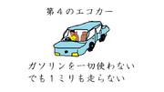 第4のエコカー