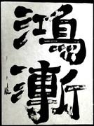 臨書『爨宝子碑(さんぽうしひ)』 2/17紙を変えてやり直し
