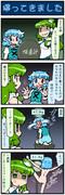 がんばれ小傘さん 811