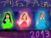 プリキュアプレミアムコンサート2013に行ってきた