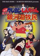 THE BACK HORN×クレヨンしんちゃん