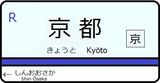 京都駅30番線