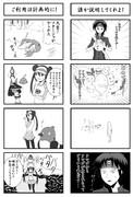 ポケモン4コマ