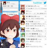 Twitter【キキ】