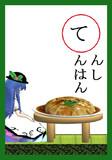 【て】の札