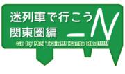 迷列車で行こう関東圏編―N 新ロゴ