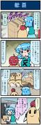 がんばれ小傘さん 812